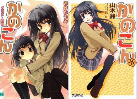 Volume 1 of the light novel and manga