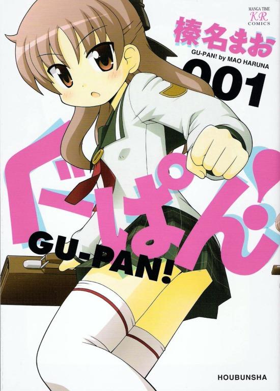 gu-pan!001