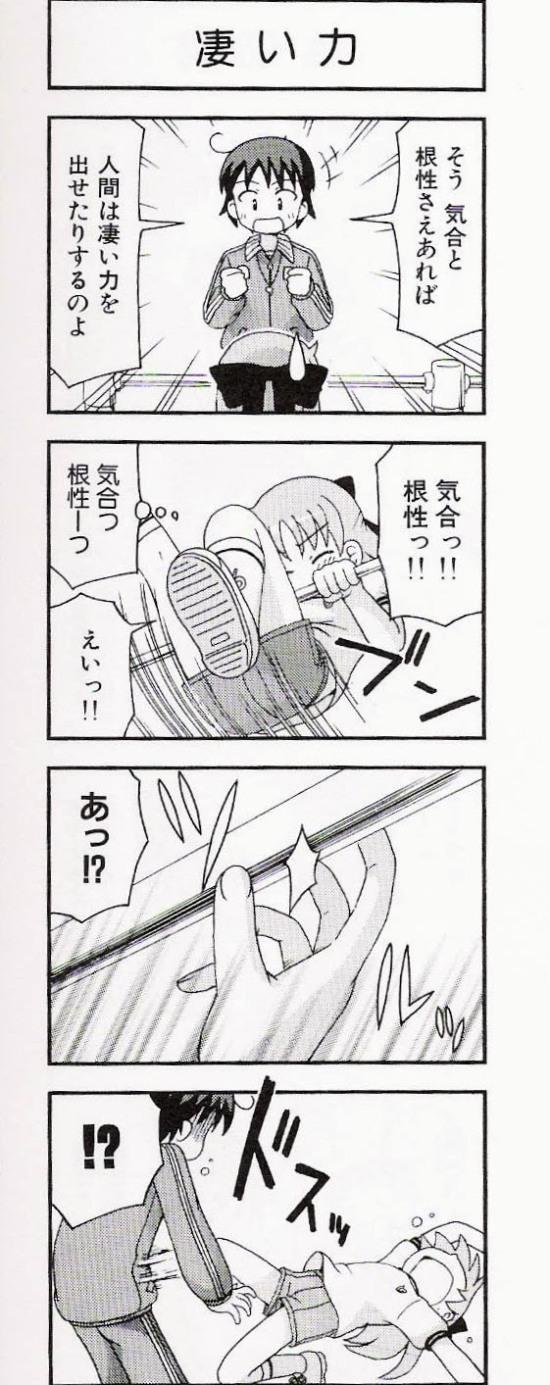 gu-pan!006